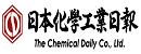日本化学工业日报