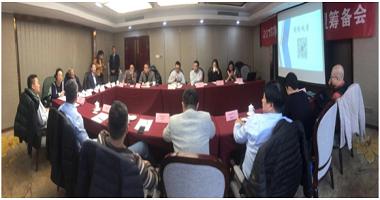 2018年净水品牌产业联盟筹备会议在北京顺利召开