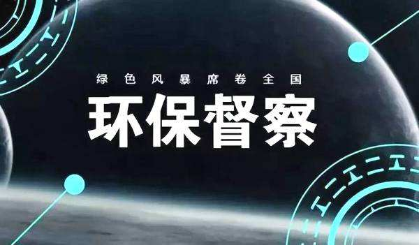 重磅!环境部:明年启动第二轮中央环保督察,为期4年!