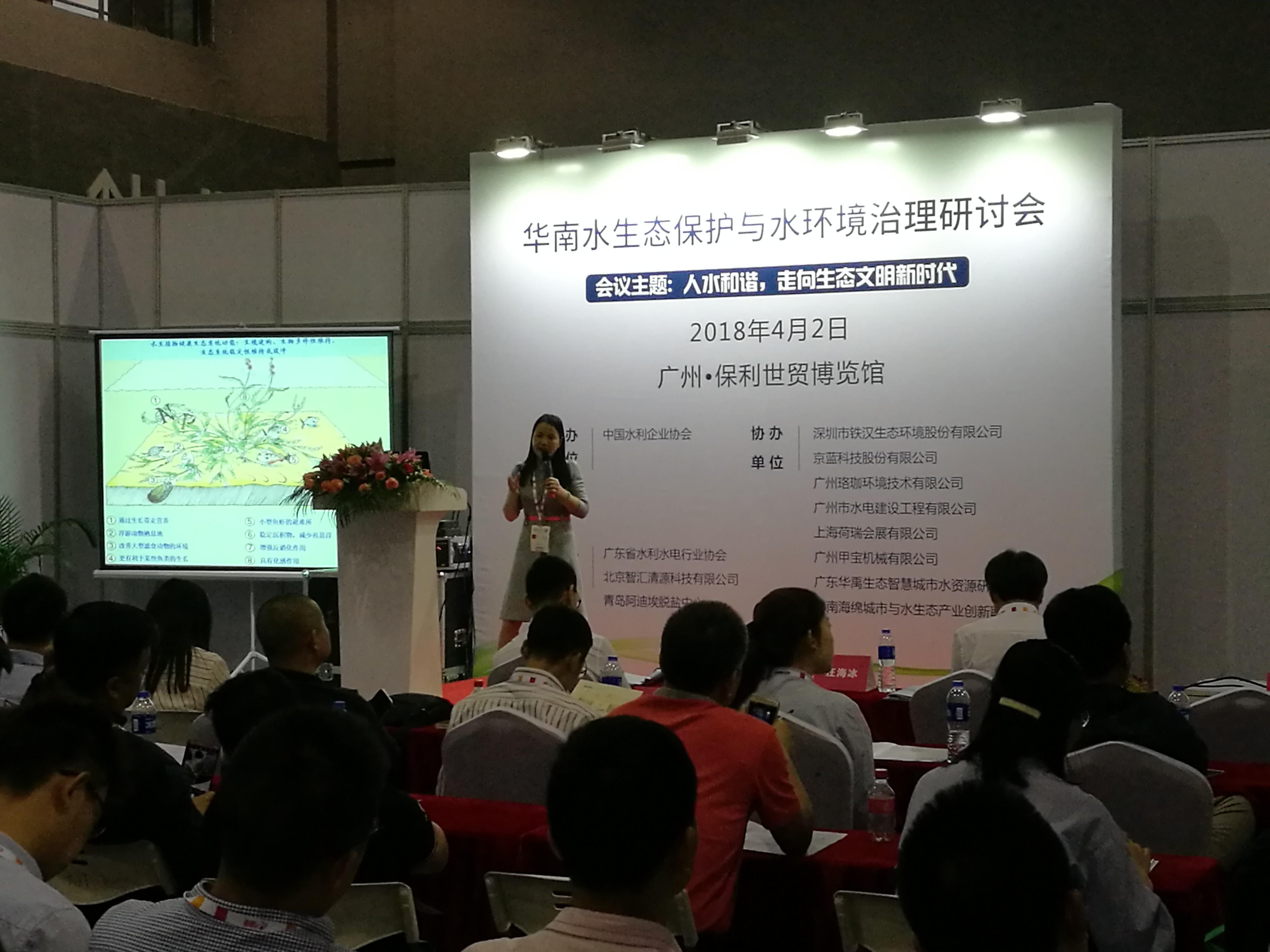2019华南水生态保护与水环境治理大会