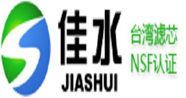 中国高端进口滤芯的引领者——佳水环保