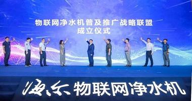 """海尔首推物联网净水机""""3免承诺""""开启净水行业新变革"""