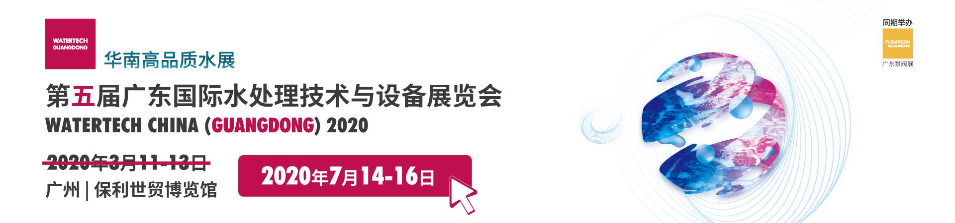 2020广东banner