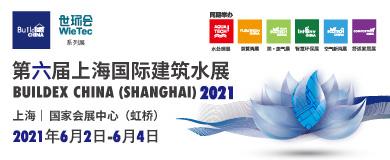 上海国际建筑水展