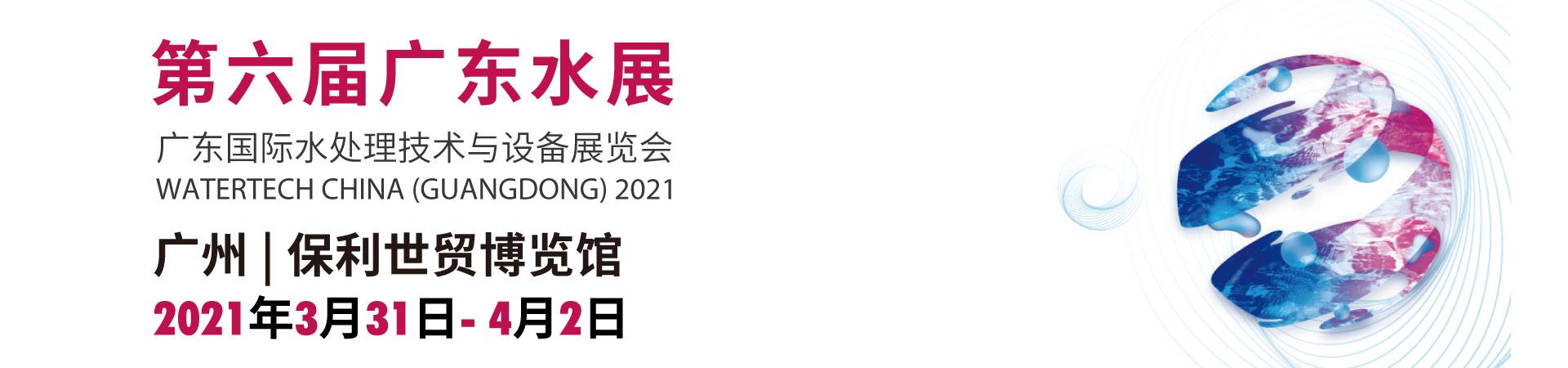 广东水展banner