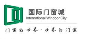 中国国际门窗城