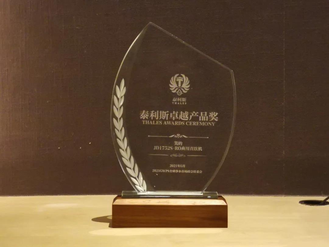 """美的荣获净水行业""""泰利斯卓越产品奖""""!"""
