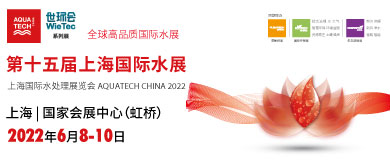 上海国际水展